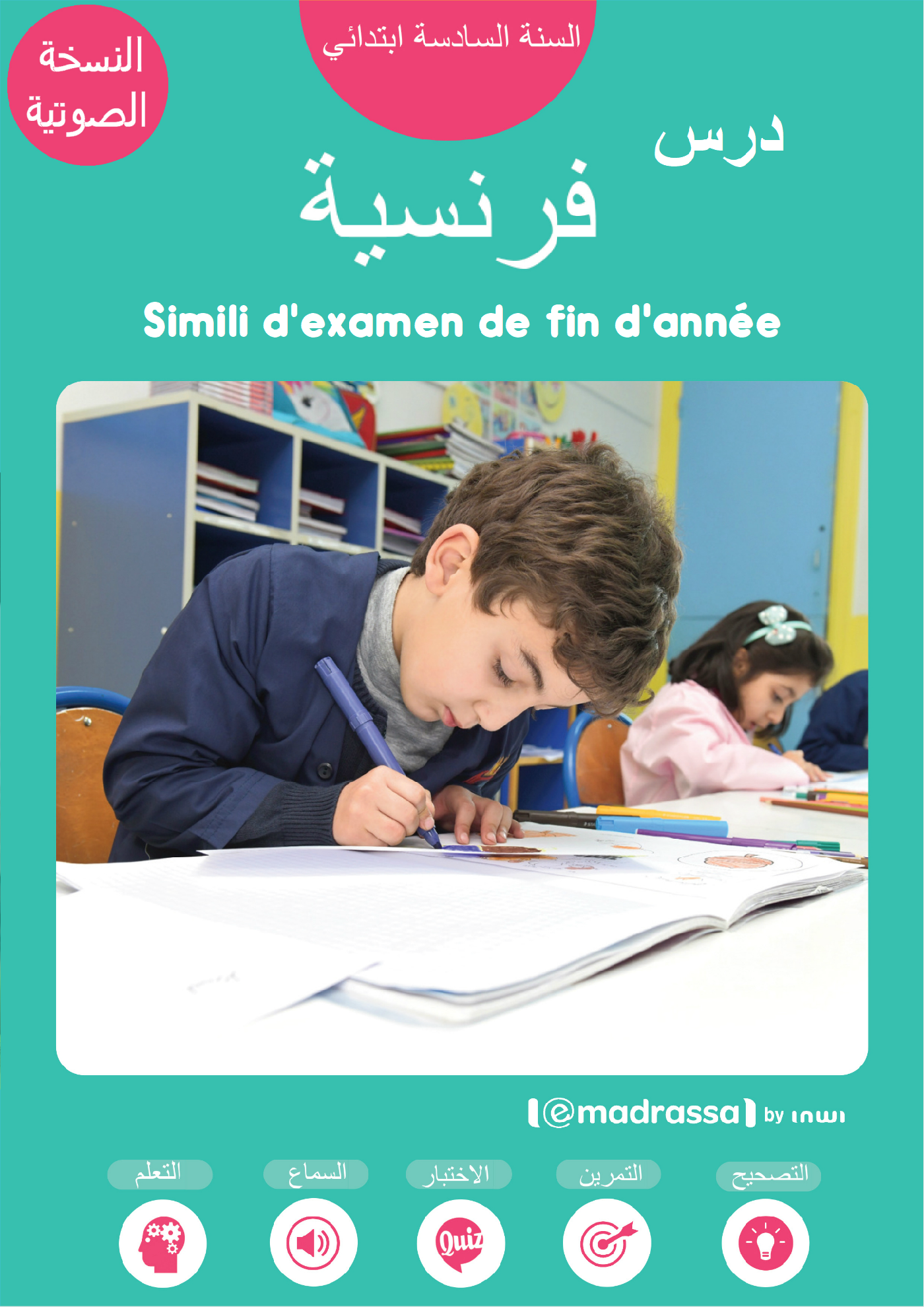 simili_d_examen_de_fin_d_annee___lecon_audio