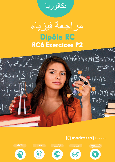 rc6_exercices_p2