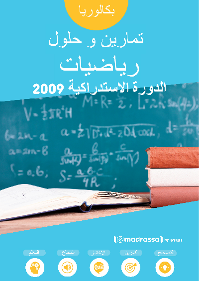 annales maths 2009 rattrapages
