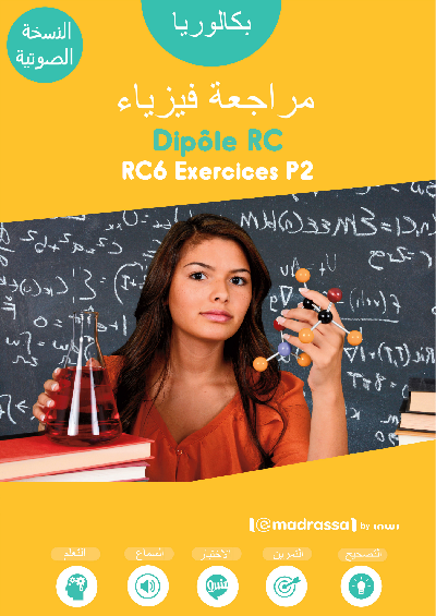 RC6 Exercices P2